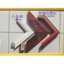 yg071 畫框 小全麻(十呎)、021(十呎)、619(十呎)