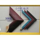 yg090 畫框 306咖(十呎)小平藍,咖,黑(十呎)