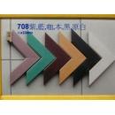yg099 畫框 708 藍,咖,本,白(十呎)---紫 , 黑(無庫存)