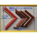yg100 畫框 502咖,原白,紅,咖啡抓絲