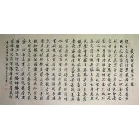 y16053 心經.大悲咒-般若波羅密多心經-謝蘭生(全開楷書)