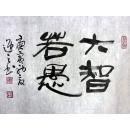 張永鎰-大智若愚 (y13480 書法字畫-W70xH70cm)
