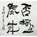 張永鎰-否極泰來 (y13481 書法字畫-W70xH70cm)