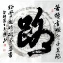 書法字畫-路 (y13482-W53xH50cm)