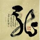 書法字畫-龍 (y13483-W34xH34cm)
