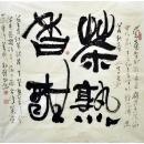 張永鎰-茶熟杳酣 (y13518 書法字畫-W70xH70cm)