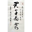 張永鎰-君子固窮4k (y13520 書法字畫-W35xH70cm)