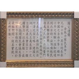 國父遺囑-y15269-肖像人物訂製