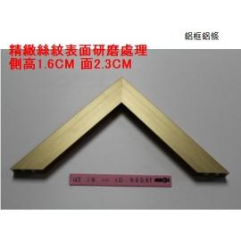 y15980  裝框裱褙相框-鋁框系列-精緻斯紋表面處理研磨處理新型鋁框ID-9505T
