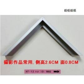 y15981  裝框裱褙相框-鋁框系列-攝影作品常用鋁框ID-9802