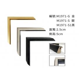 y16245- 畫框框條 M1971G金.M1971S銀.M1971-S1黑