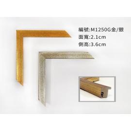 y16247- 畫框框條 M120G金.M1250銀