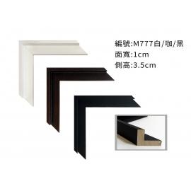 y16258- 畫框框條 M777白.咖.黑
