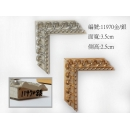yg036 畫框框條 11970金/銀