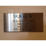 y15729 藝術招牌設計名牌設計-牡丹風華(不銹鋼名牌)