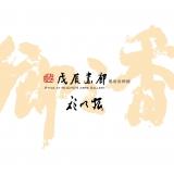 y16415 - 鄉之香 - 鏽鐵客製化招牌 - 藝術招牌設計-鐵雕招牌系列