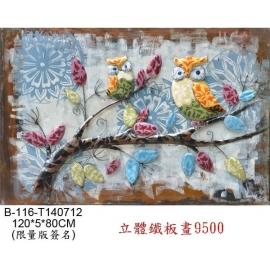 y15896-鐵材藝術  鐵雕壁飾系列-貓頭鷹立體壁飾(限量簽名版)