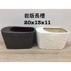 y15725 花器系列-陶花器 岩板長槽花器-共2款顏色