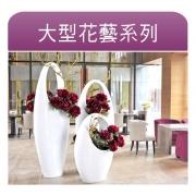 大廳用盆花(落地式)