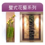 壁式花藝(植栽牆)