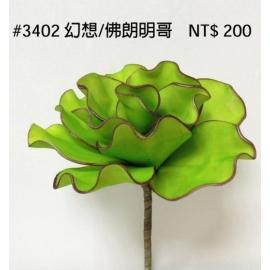 y15861 花藝設計-精緻人造花-枝花-幻想(佛朗明哥)