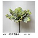 y15866 花藝設計-精緻人造花-枝花-幻想(洛陽花)
