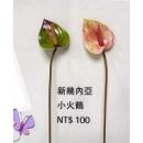 y15870 花藝設計-精緻人造花-枝花-新幾內亞小火鶴-共2色