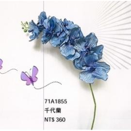 y15871 花藝設計-精緻人造花-枝花-千代蘭