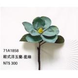 y15872 花藝設計-精緻人造花-枝花-歐式洋玉蘭(秋綠色)-共2色