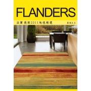 比利時法蘭德斯FLANDERS地毯精選