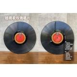 y16364 黑膠唱片 (中文) 樣品書.電視.道具.USB喇叭撥放器