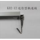 y16063 美術相關材料系列-鋼索掛勾-迷你型軌道頭-承重10kg
