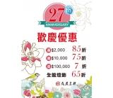 26週年慶優惠活動 (y14875 新品目錄 )