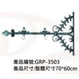 鍛鐵掛架系列 y15004 鐵材藝術 藝術招牌設計