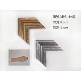 y16164- 畫框框條 M971金/銀