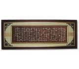 心經.大悲咒(y12547) 草書大心經 (另有楷書.及多種尺寸)