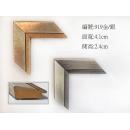 yg041 畫框框條 919金/銀