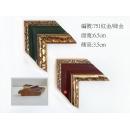 yg042 畫框框條 751紅金/綠金