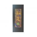 畫作系列-瓷版.陶版畫-知足陶版(y01456)