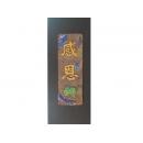 畫作系列-瓷版.陶版畫-感恩陶板(y01458 )