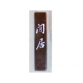 y09693閒居(鏽蝕鐵板招牌訂製)