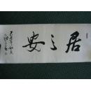 居之安書法2 (y10955 書法字畫)