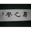 居之安書法3(原件已售出可預訂作品-y10956 書法字畫 )