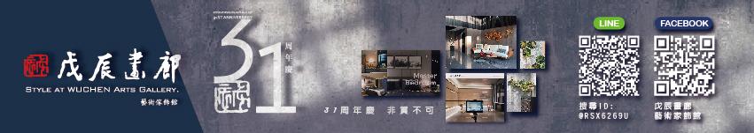 戊辰畫廊藝術傢飾館