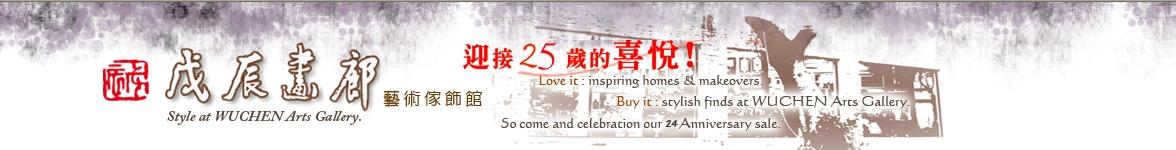 戊辰畫廊 - 藝術品、藝術燈具、陶藝品、家飾精品、家飾品、花藝設計、各種裝框裱畫、世界名畫油畫複製畫